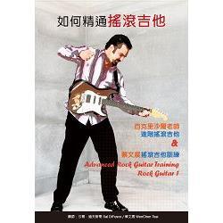 如何精通搖滾吉他套書:百克里沙爾老師進階搖滾吉他&蔡文展搖滾吉他訓練(2書+2片DVD)