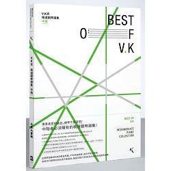 V.K克精選鋼琴譜集 (中階)