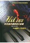 簡譜版-Hit 101 中文流行鋼琴百大首選(二版)