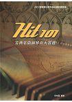 HIT 101古典名曲鋼琴百大首選(三版)