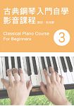 古典鋼琴入門自學影音課程(三)(二版/附DVD)