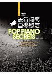流行鋼琴自學秘笈(附DVD)五版