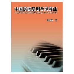中國民歌複調手風琴曲