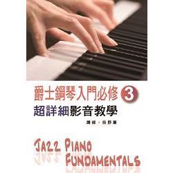 爵士鋼琴入門必修超詳細影音教學(三)(二版/ 附一片光碟)