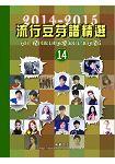 流行豆芽譜精選14.  2014-2015