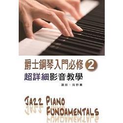 爵士鋼琴入門必修超詳細影音教學(二)(二版/ 附一片光碟)
