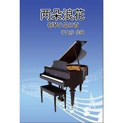 兩朵浪花----20首青少年鋼琴曲集