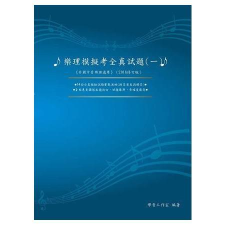 樂理模擬考全真試題(一)(2016修訂版)
