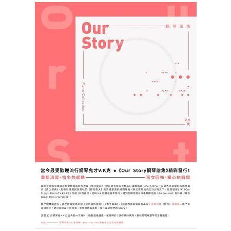 V.K克 Our Story鋼琴譜集