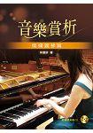 音樂賞析--燦爛鋼琴篇【附示範彈奏光碟】