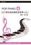 流行鋼琴超詳細影音教學(四)第二版(附一片DVD)