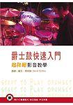 爵士鼓快速入門超詳細影音教學 第二版(附DVD光碟)