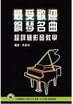 最受歡迎鋼琴名曲超詳細影音教學(附HD光碟)