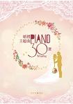 婚禮主題曲30選