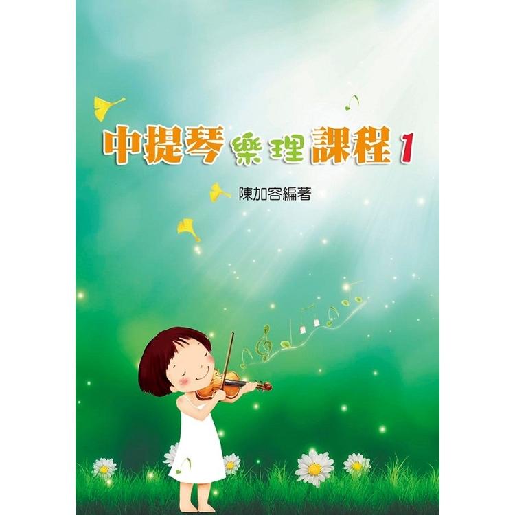 中提琴樂理課1