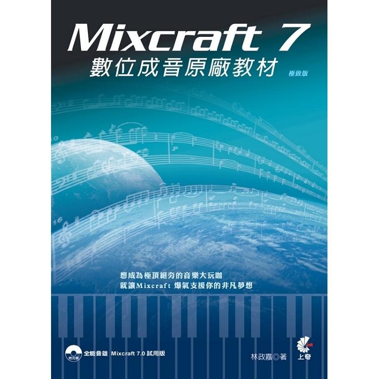 Mixcraft 7 數位成音原廠教材(極致版)