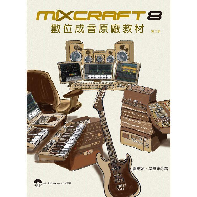 Mixcraft 8 數位成音原廠教材(第二版)