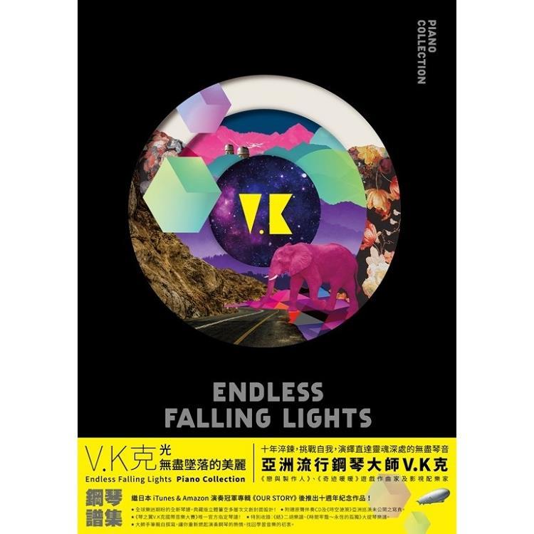 V.K克  光 無盡墜落的美麗 鋼琴譜集(書+伴奏CD)