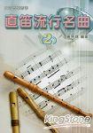 直笛流行名曲(2)