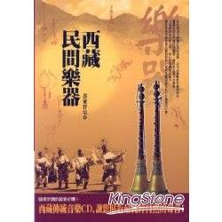西藏民間樂器(附西藏傳統音樂CD)