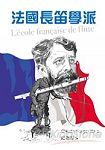 法國長笛學派