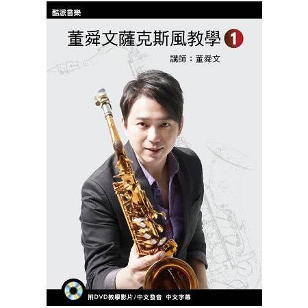 董舜文薩克斯風教學(一)(2016第二版)(附DVD光碟)