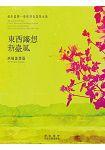 荻生笛聲:蔡佳芬長笛雋永集(樂譜)-東西謠想新臺風、西風謠想篇