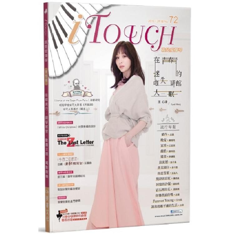 i Touch 就是愛彈琴 72.