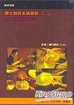 爵士鼓的系統學習.2(附CD)