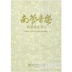 南管音樂指譜套系列(一) (光碟)