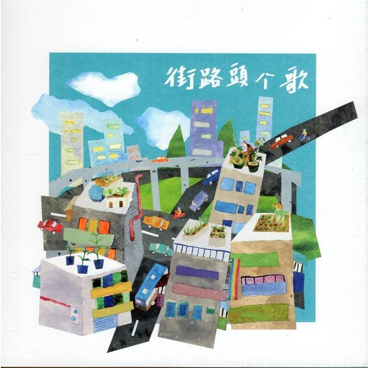 街路頭歌(CD+歌本)