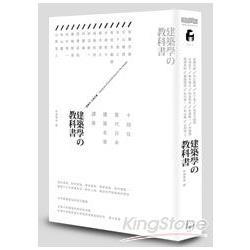 建築學的教科書:14位當代日本建築名家講座