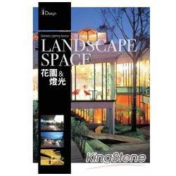 Landscape Space 2:花園&燈光
