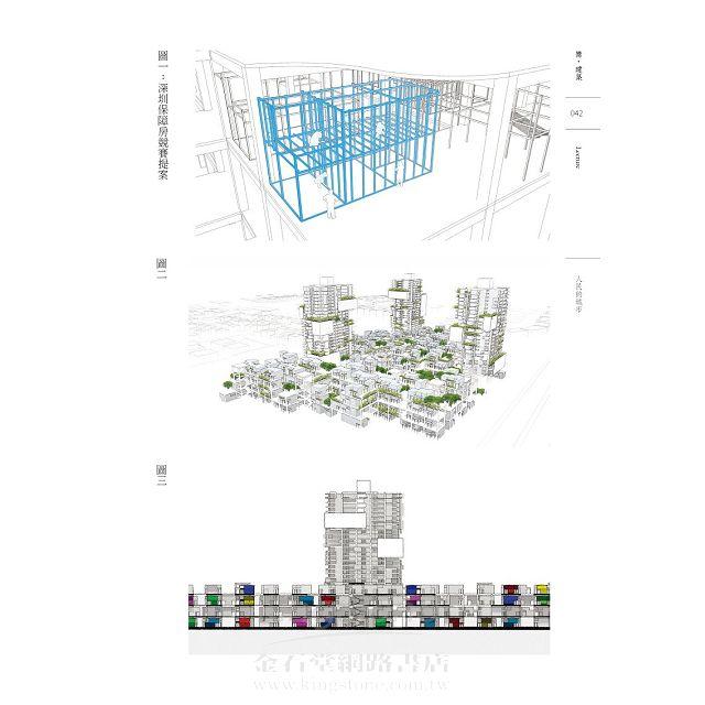 嚮,建築:民歌時代的建築青年