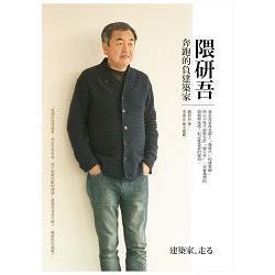 隈研吾:奔跑的負建築家