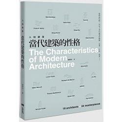 人如建築,當代建築的性格:他們的性格,決定了當代建築的輪廓、意象、生命、境界