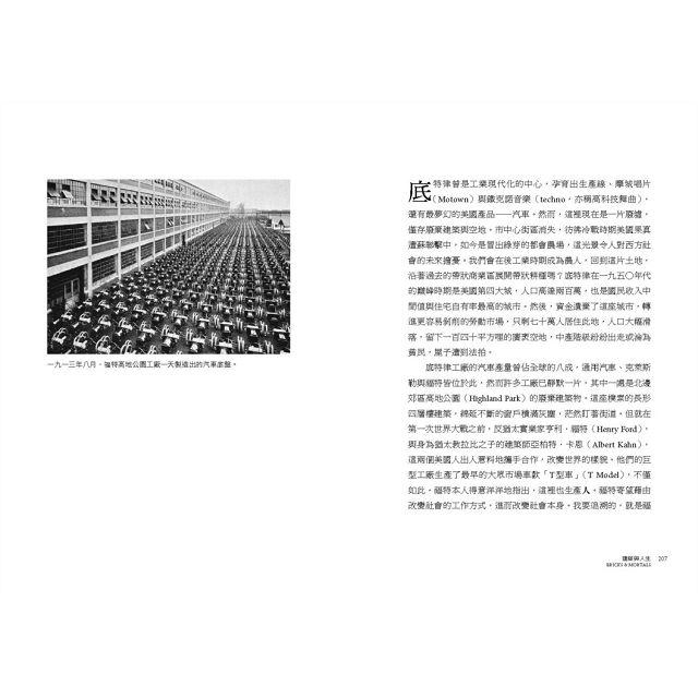建築與人生:從權力與道德,到商業與性愛,十座建築、十個文化面向,解構人類文明的發展