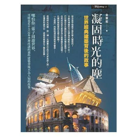凝固時光的塵:世界經典建築背後的故事