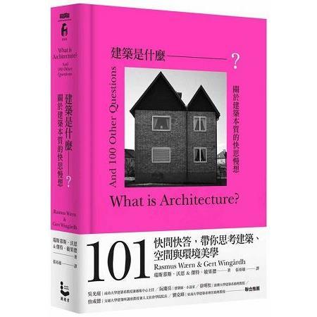 建築是什麼?關於建築本質的快思慢想(限量書口刷色版)
