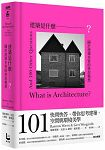 建築是什麼?【限量書口刷色版】:關於建築本質的快思慢想