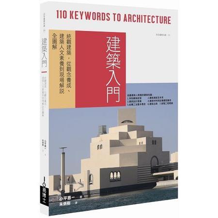 建築入門:統觀建築,從觀念養成、建築人文素養到現場解說全圖解