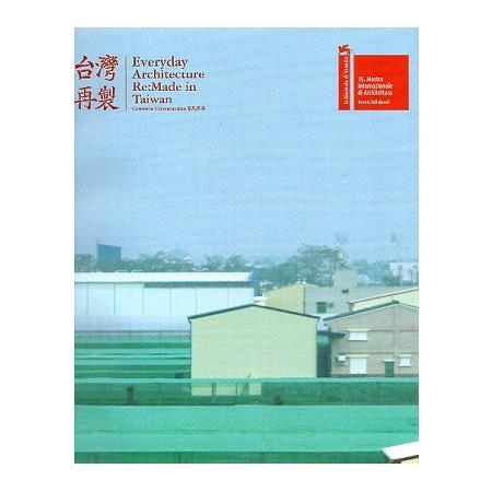 威尼斯建築雙年展臺灣館(臺灣再製:常民構築).