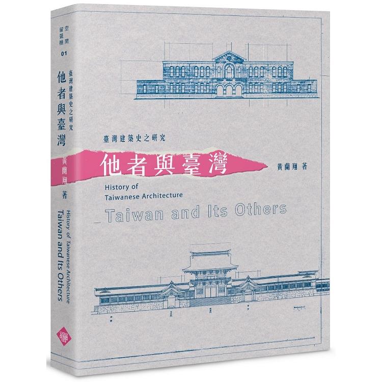 臺灣建築史之研究:他者與臺灣