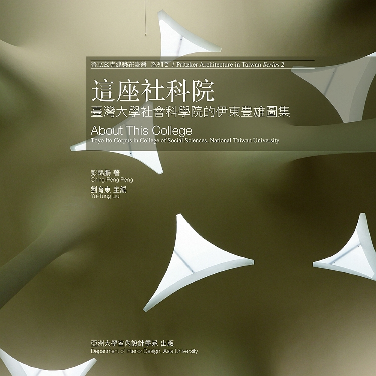 這座社科院:臺灣大學社會科學院的伊東豊雄圖集