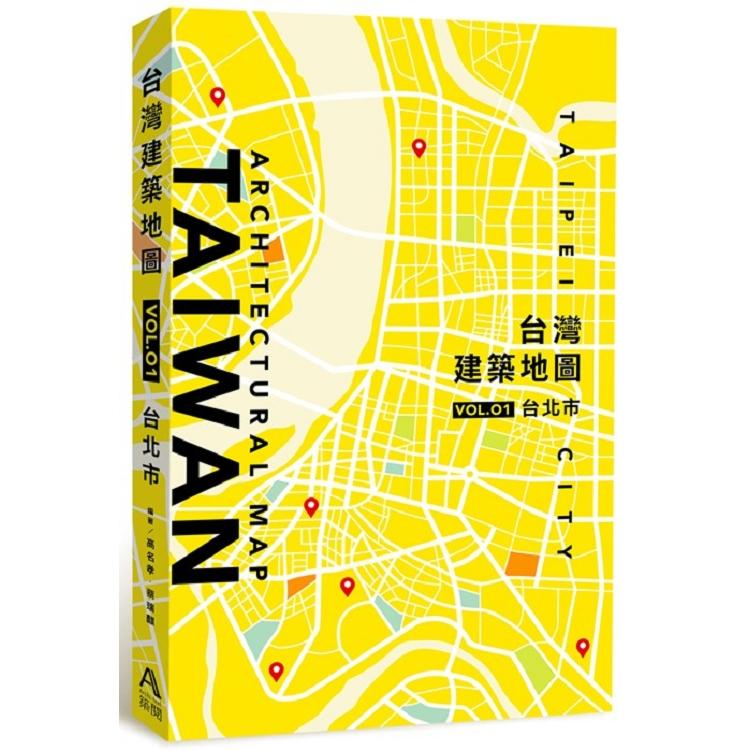 台灣建築地圖:VOL.01台北市