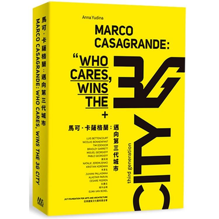 馬可.卡薩格蘭:邁向第三代城市