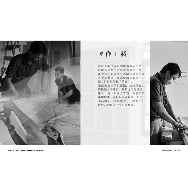 稼 築苑:萬寶隆空間設計年鑑作品集
