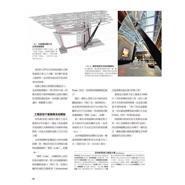 世界知名建築翻新活化設計:向安藤忠雄、法蘭克.蓋瑞、札哈.哈蒂等大師學習可實踐的創新思維