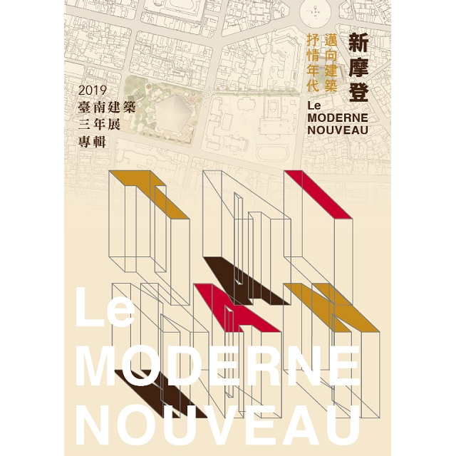新摩登:邁向建築抒情時代  2019臺南建築三年展專輯