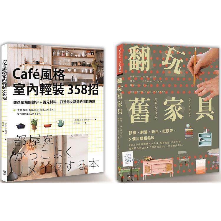 輕裝修精選 套書限量優惠組(Cafe風格室內輕裝358招) + (翻玩舊家具)